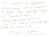 письмо Павла Чухрая
