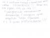 письмо Александры Егиазарян